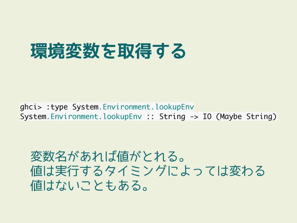 環境変数を取得する ghci> :type System.Environment.lookup...