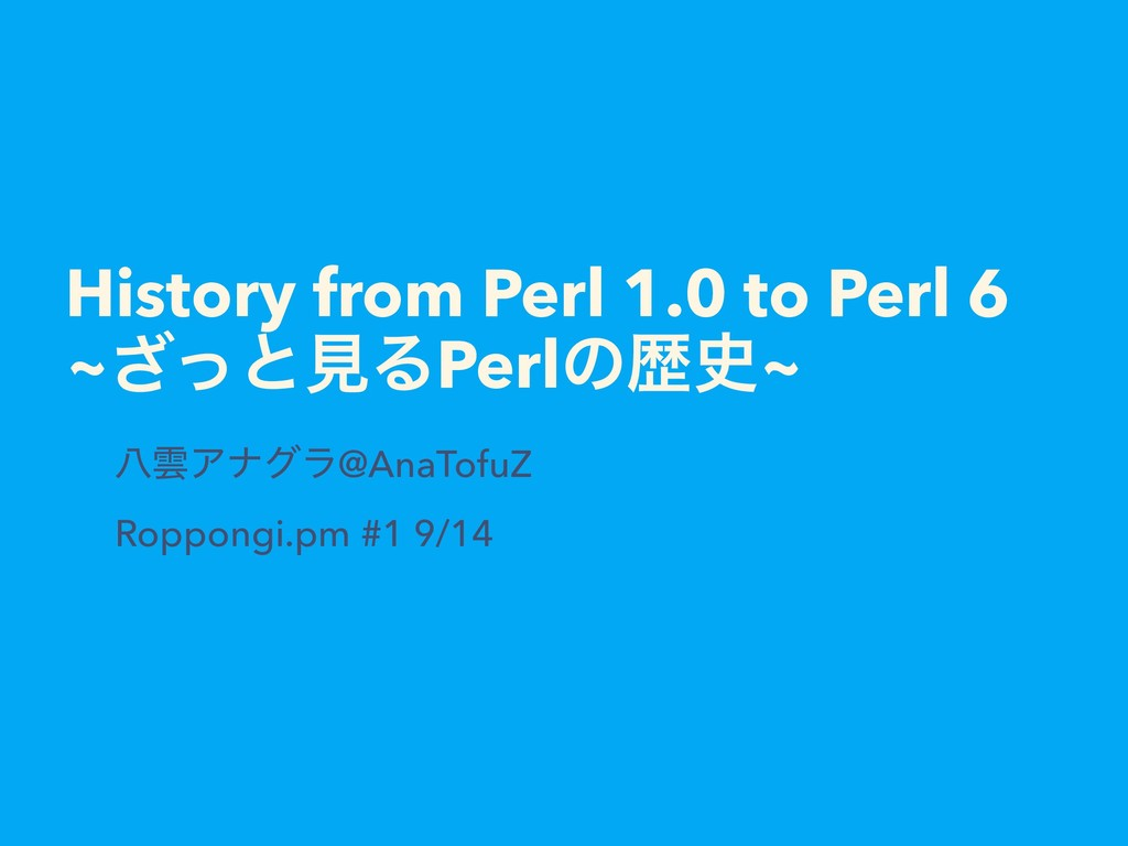 History from Perl 1.0 to Perl 6 ~ͬ͟ͱݟΔPerlͷྺ~...