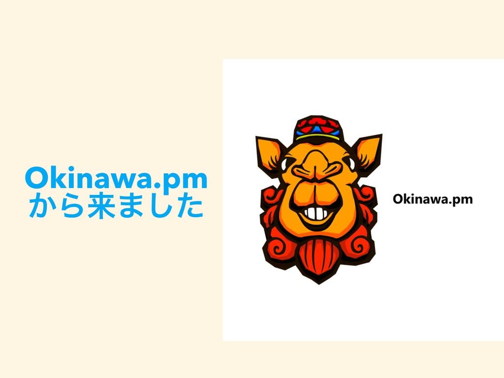 Okinawa.pm ͔Βདྷ·ͨ͠