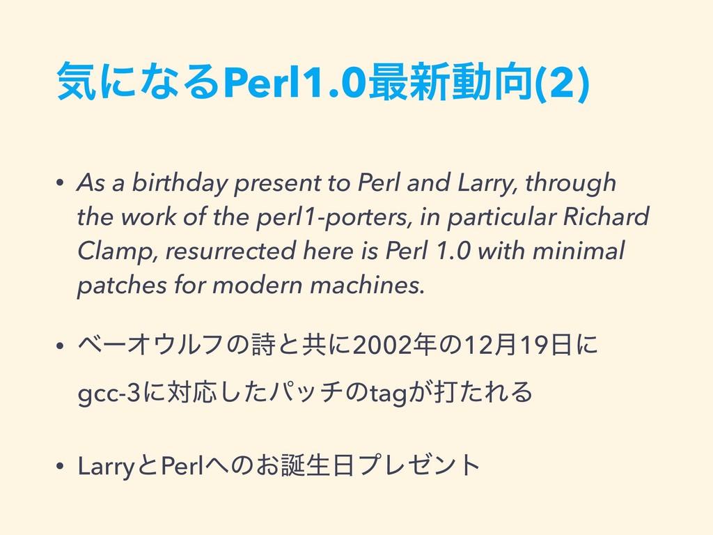 ؾʹͳΔPerl1.0࠷৽ಈ(2) • As a birthday present to P...