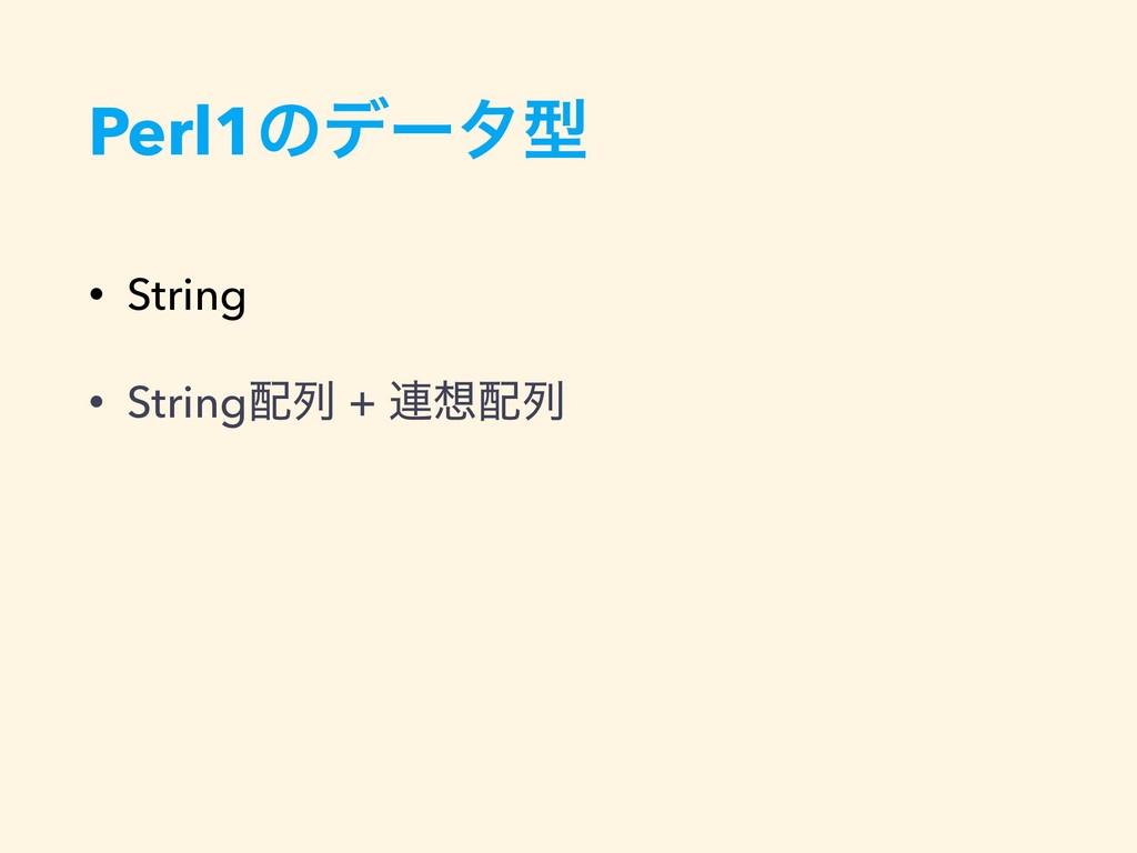 Perl1ͷσʔλܕ • String • Stringྻ + ࿈ྻ