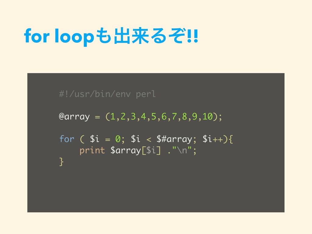 for loopग़དྷΔͧ!! #!/usr/bin/env perl @array = (1...
