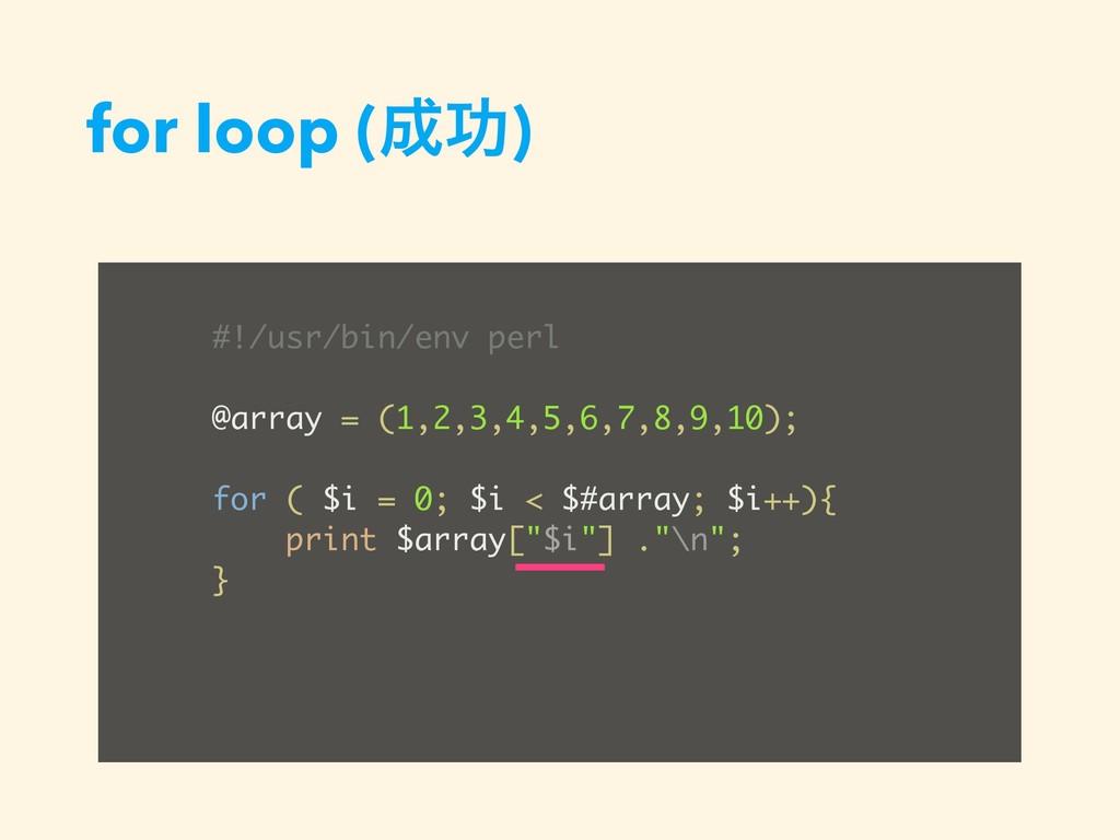 for loop (ޭ) #!/usr/bin/env perl @array = (1,2...