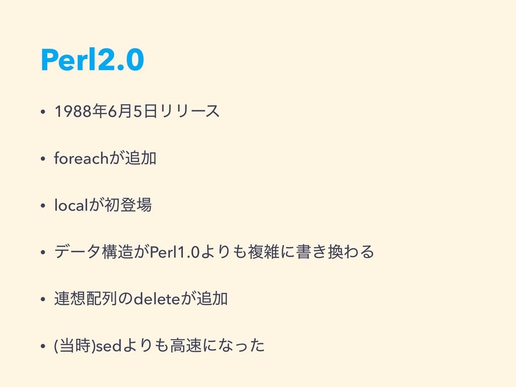 Perl2.0 • 19886݄5ϦϦʔε • foreach͕Ճ • local͕ॳొ...