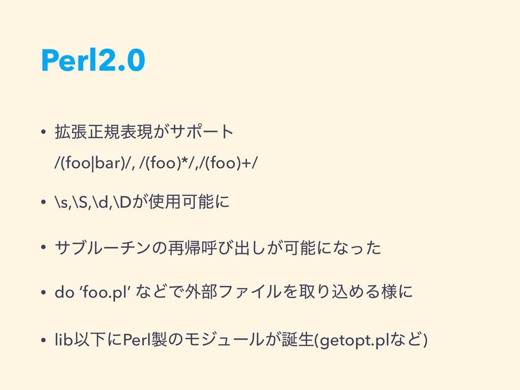 Perl2.0 • ֦ுਖ਼نදݱ͕αϙʔτ /(foo|bar)/, /(foo)*/,/(...