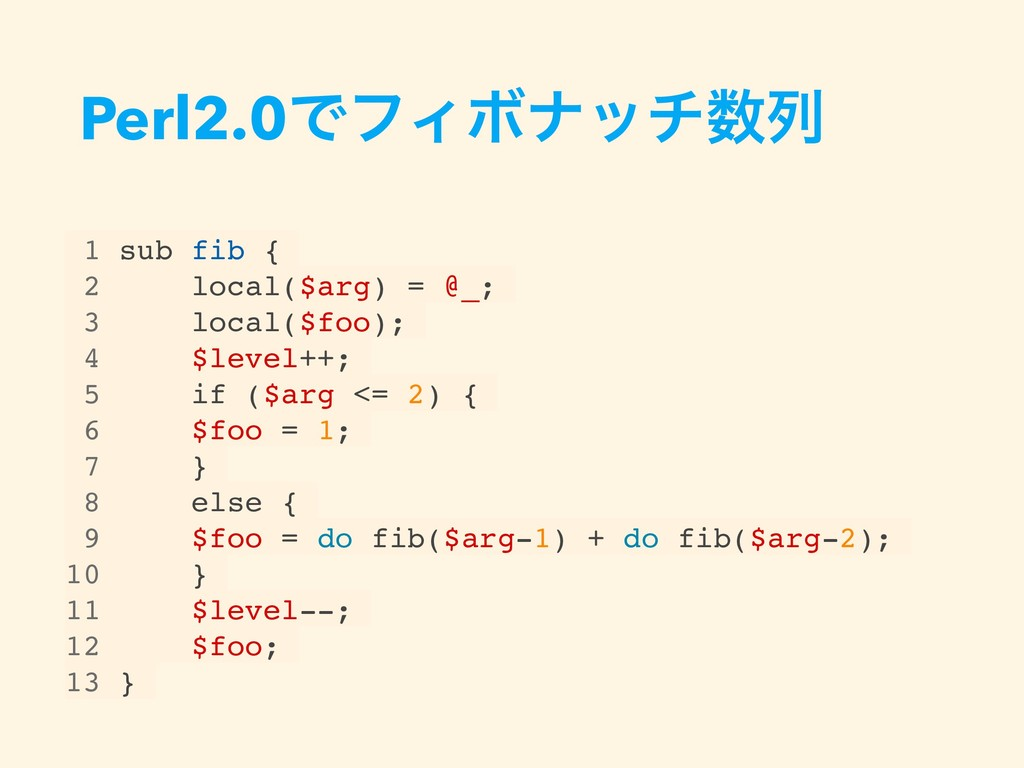 Perl2.0ͰϑΟϘφονྻ 1 sub fib { 2 local($arg) = @_...