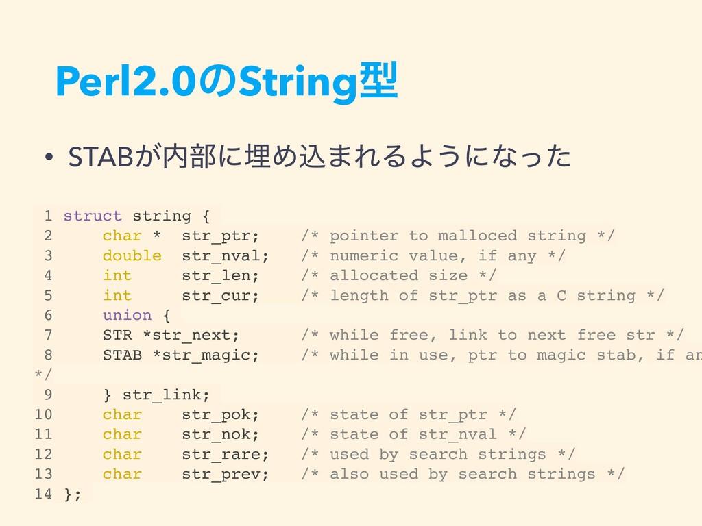 Perl2.0ͷStringܕ • STAB͕෦ʹຒΊࠐ·ΕΔΑ͏ʹͳͬͨ 1 struct...