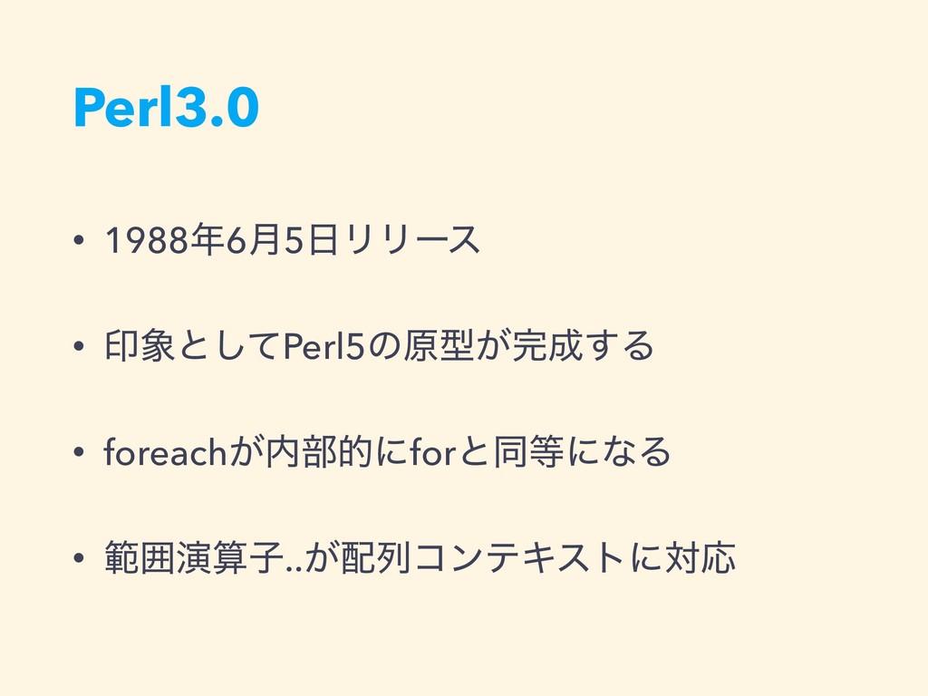 Perl3.0 • 19886݄5ϦϦʔε • ҹͱͯ͠Perl5ͷݪܕ͕͢Δ • ...