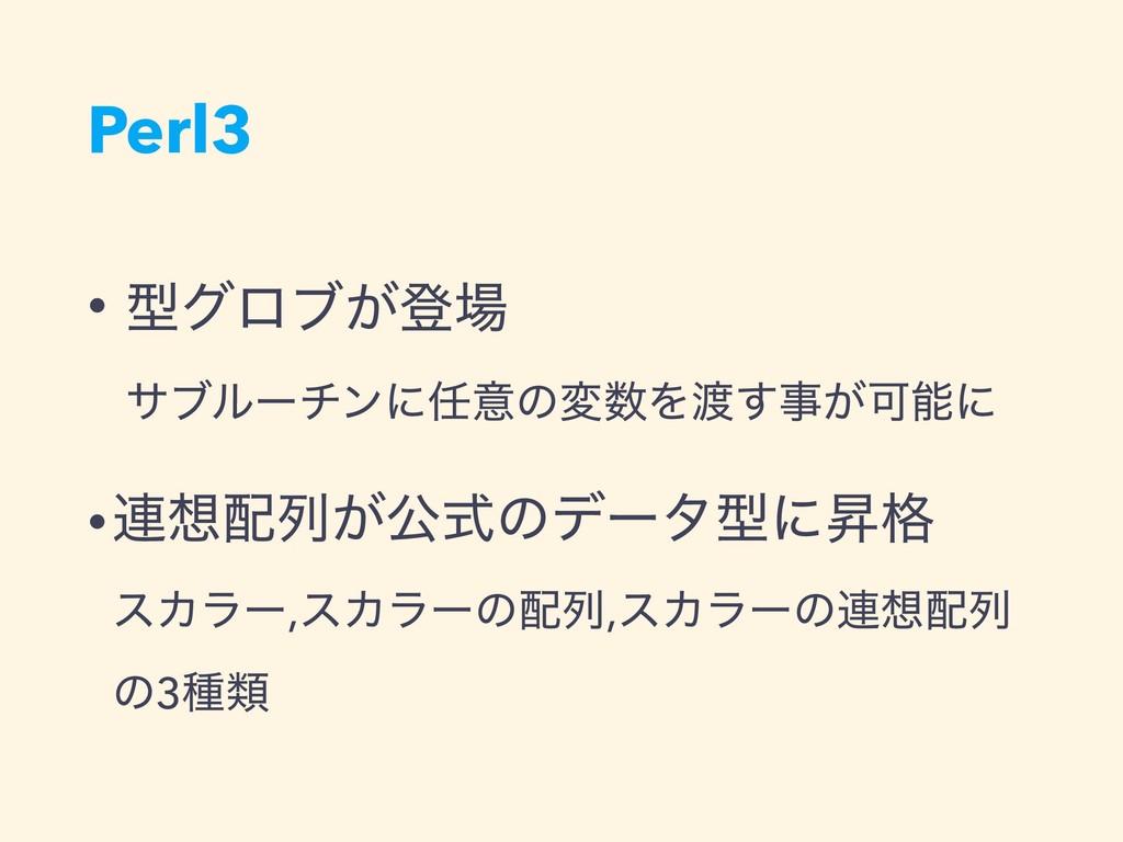 Perl3 • ܕάϩϒ͕ొ αϒϧʔνϯʹҙͷมΛ͢ࣄ͕Մʹ •࿈ྻ͕ެࣜͷ...