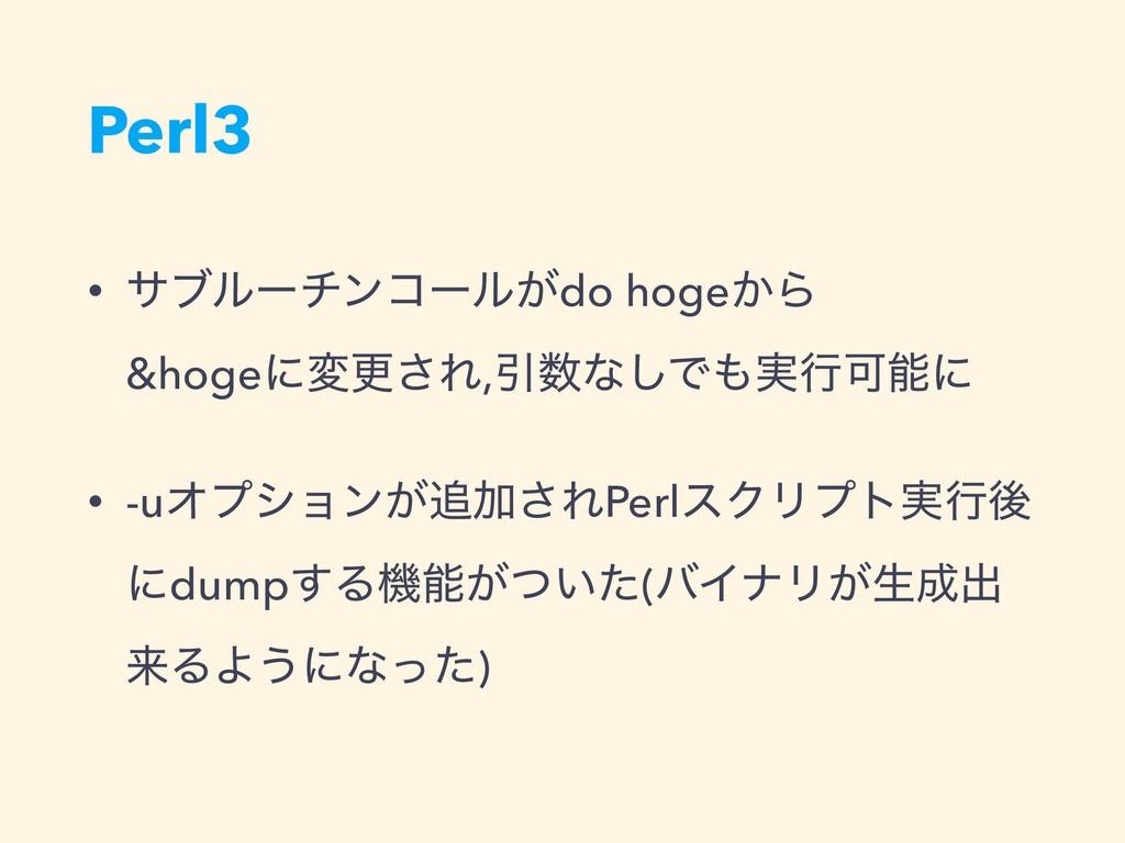 Perl3 • αϒϧʔνϯίʔϧ͕do hoge͔Β &hogeʹมߋ͞Ε,Ҿͳ͠Ͱ࣮...