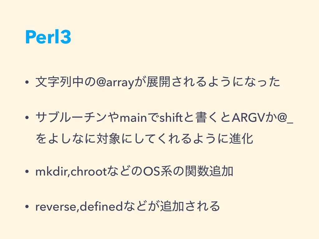 Perl3 • จྻதͷ@array͕ల։͞ΕΔΑ͏ʹͳͬͨ • αϒϧʔνϯmainͰs...