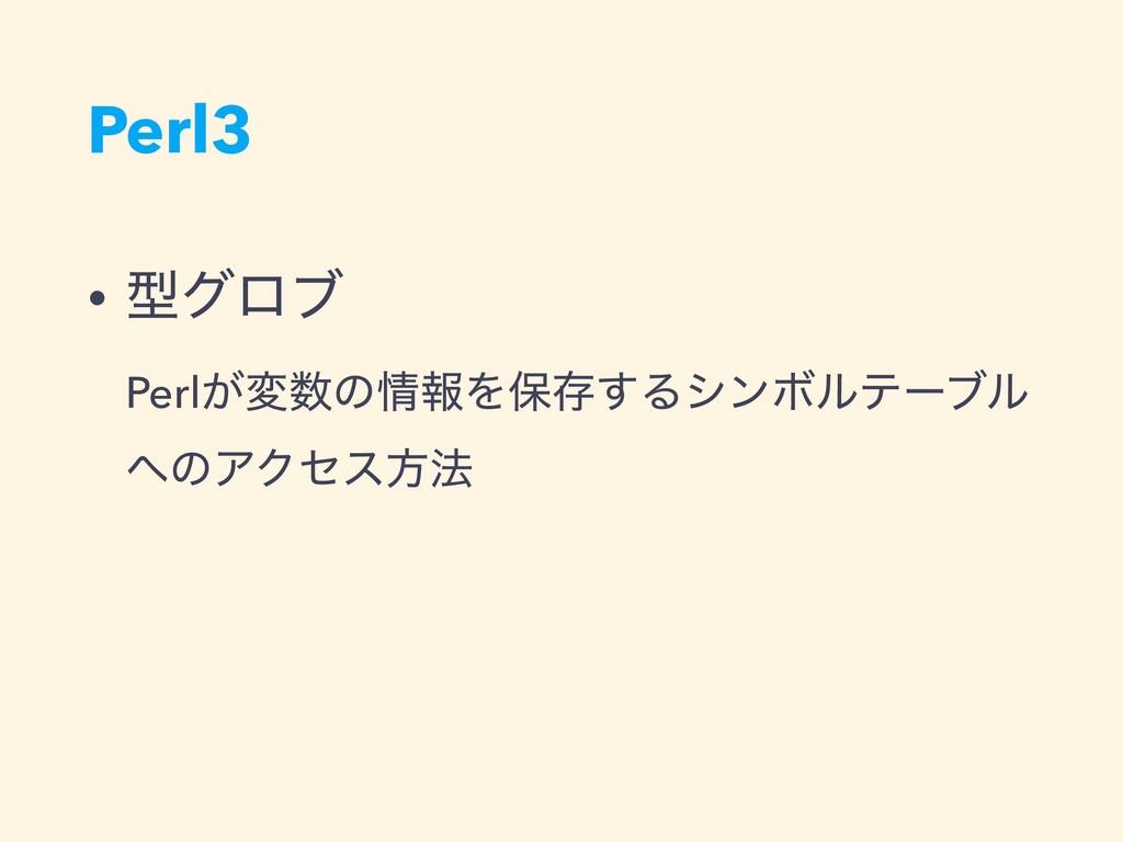 Perl3 • ܕάϩϒ Perl͕มͷใΛอଘ͢ΔγϯϘϧςʔϒϧ ͷΞΫηεํ๏