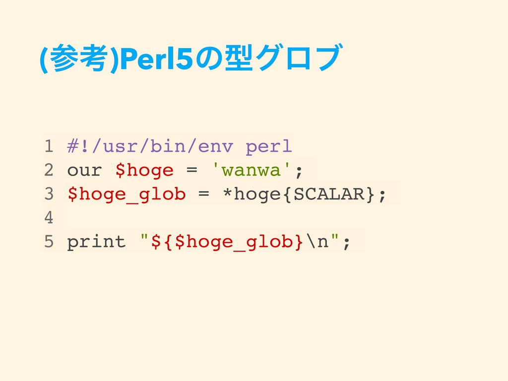 (ߟ)Perl5ͷܕάϩϒ 1 #!/usr/bin/env perl 2 our $hog...