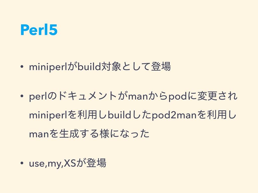 Perl5 • miniperl͕buildରͱͯ͠ొ • perlͷυΩϡϝϯτ͕man...