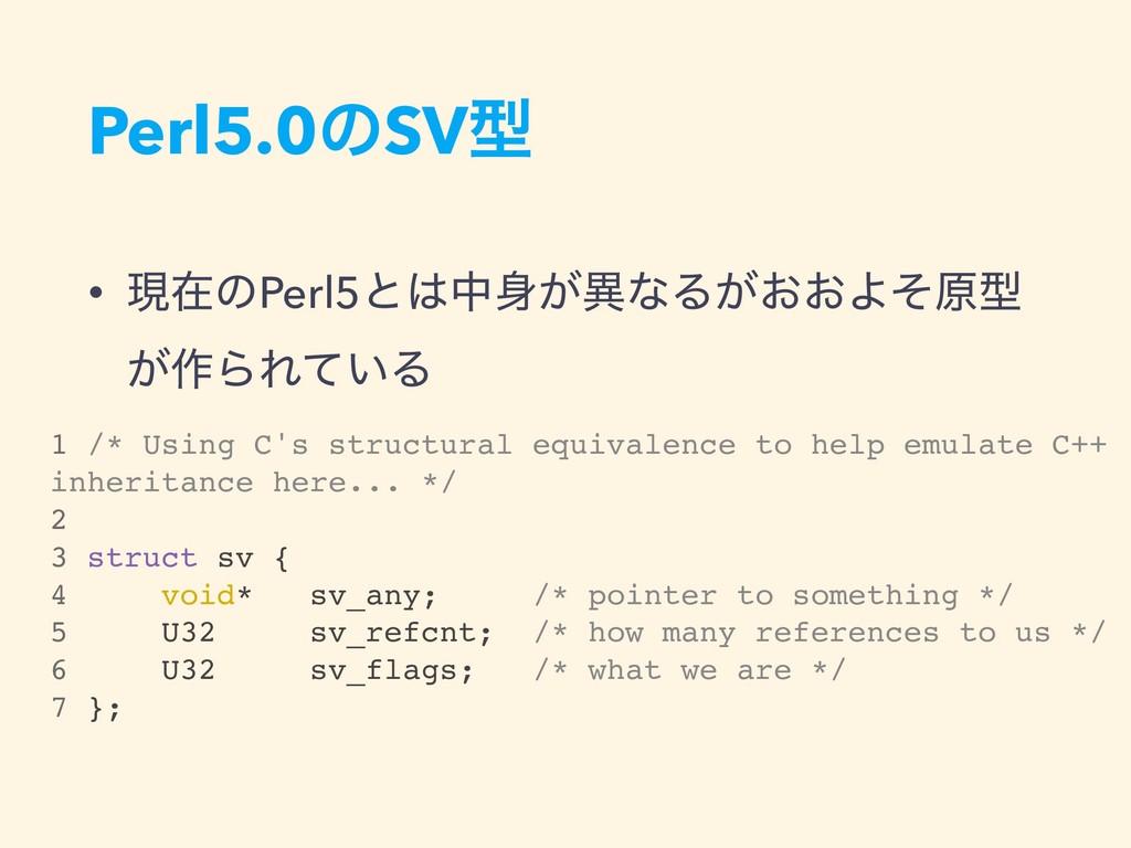 Perl5.0ͷSVܕ • ݱࡏͷPerl5ͱத͕ҟͳΔ͕͓͓Αͦݪܕ ͕࡞ΒΕ͍ͯΔ 1...