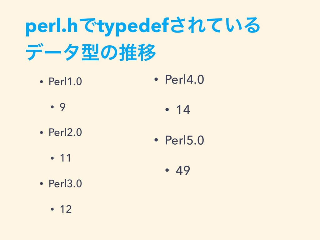 perl.hͰtypedef͞Ε͍ͯΔ σʔλܕͷਪҠ • Perl1.0 • 9 • Per...