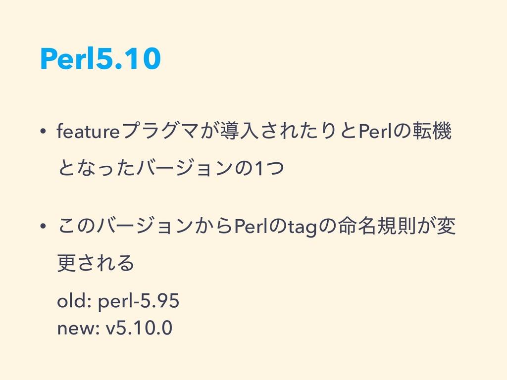 Perl5.10 • featureϓϥάϚ͕ಋೖ͞ΕͨΓͱPerlͷసػ ͱͳͬͨόʔδϣϯ...