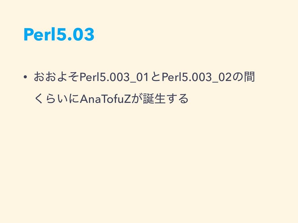 Perl5.03 • ͓͓ΑͦPerl5.003_01ͱPerl5.003_02ͷؒ ͘Β͍...