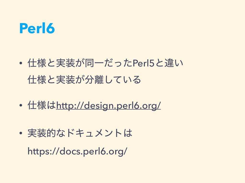 Perl6 • ༷ͱ࣮͕ಉҰͩͬͨPerl5ͱҧ͍ ༷ͱ࣮͕͍ͯ͠Δ • ༷...