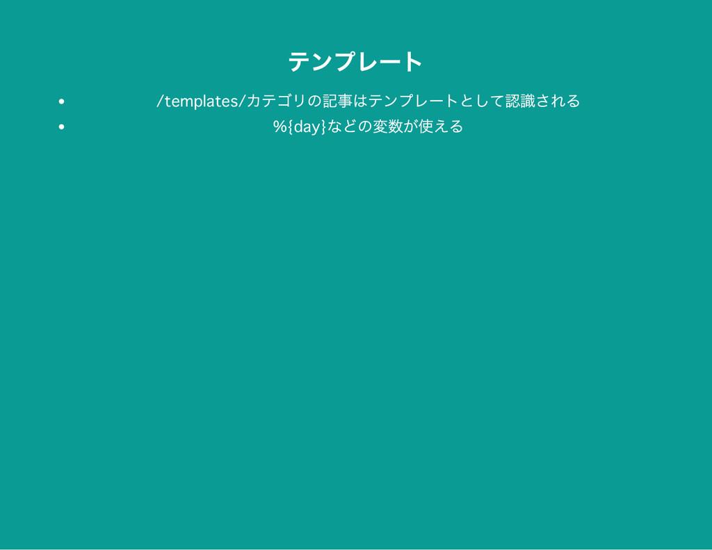 テンプレー ト /templates/ カテゴリの記事はテンプレー トとして認識される %{d...