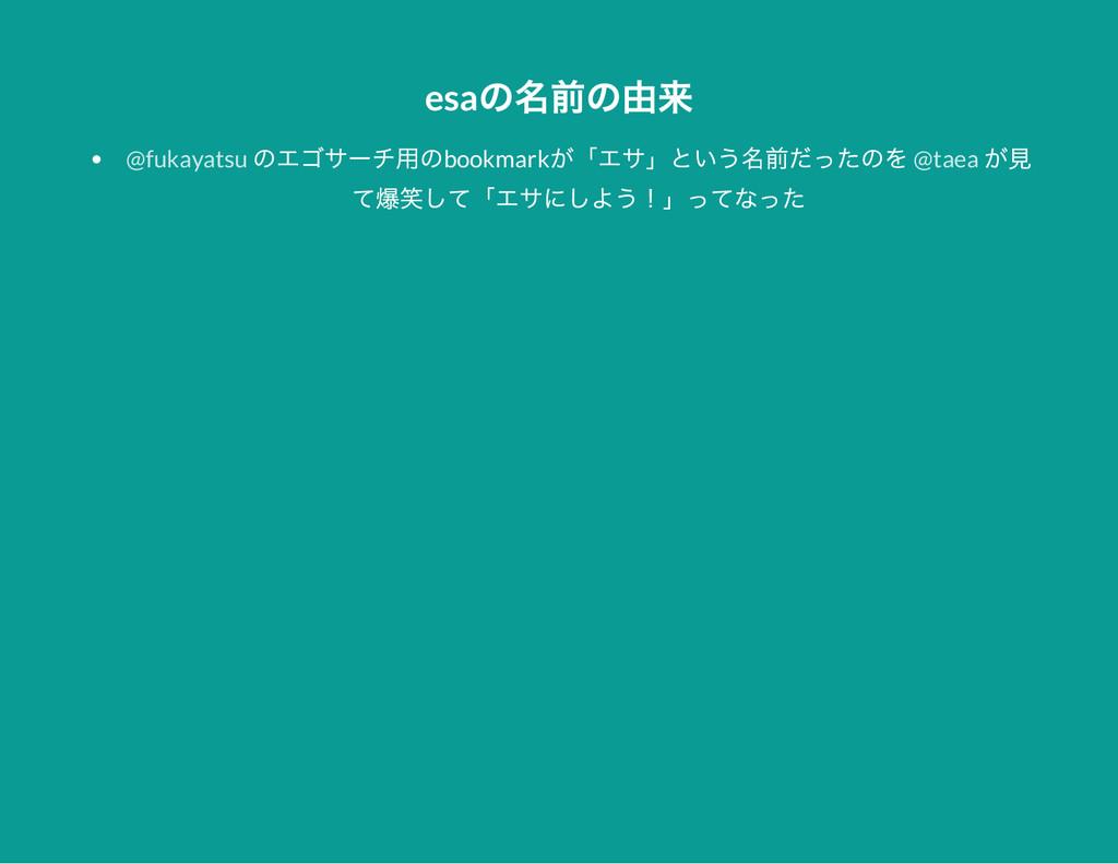 esa の名前の由来 @fukayatsu のエゴサー チ用のbookmark が「 エサ」 ...