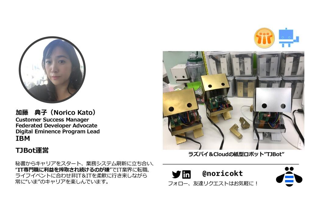 加藤 典⼦(Norico Kato) Customer Success Manager Fed...