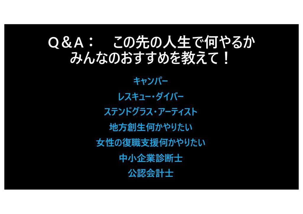 Q&A: この先の⼈⽣で何やるか みんなのおすすめを教えて! キャンパー レスキュー・ダイバー...
