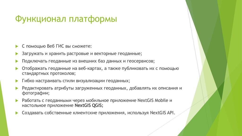 Функционал платформы  С помощью Веб ГИС вы смо...
