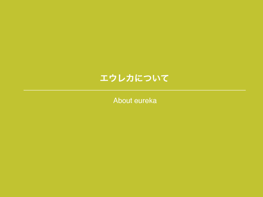 ΤϨΧʹ͍ͭͯ About eureka