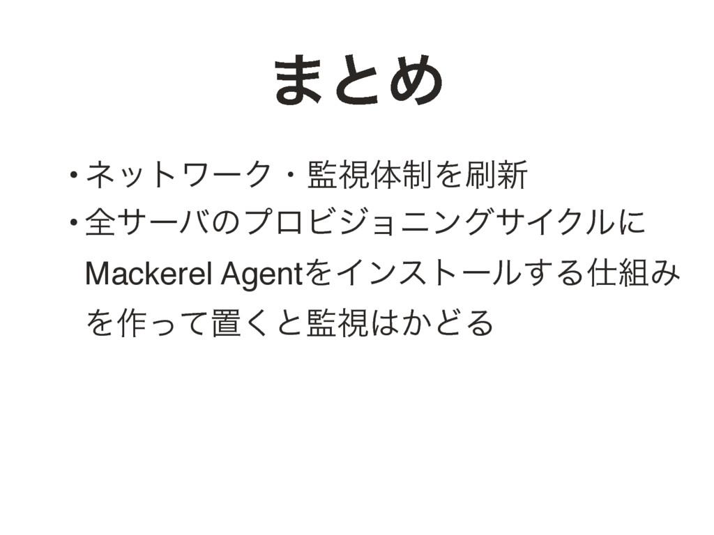 ·ͱΊ • ωοτϫʔΫɾࢹମ੍Λ৽ • શαʔόͷϓϩϏδϣχϯάαΠΫϧʹ Macke...