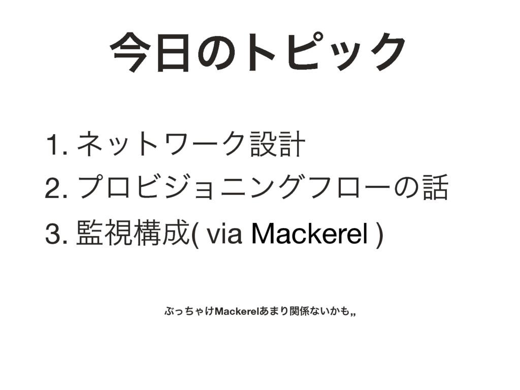 1. ωοτϫʔΫઃܭ  2. ϓϩϏδϣχϯάϑϩʔͷ  3. ࢹߏ( via Mac...