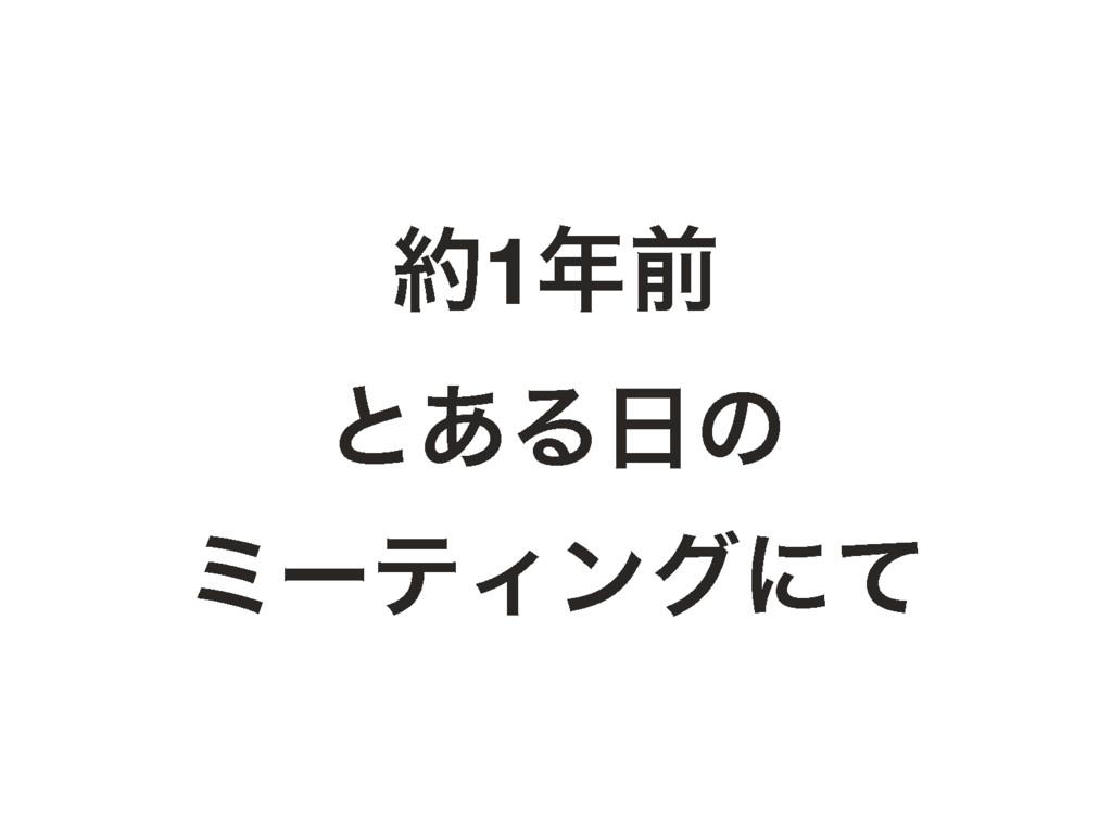 1લ ͱ͋Δͷ ϛʔςΟϯάʹͯ