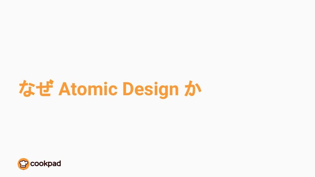 なぜ Atomic Design か