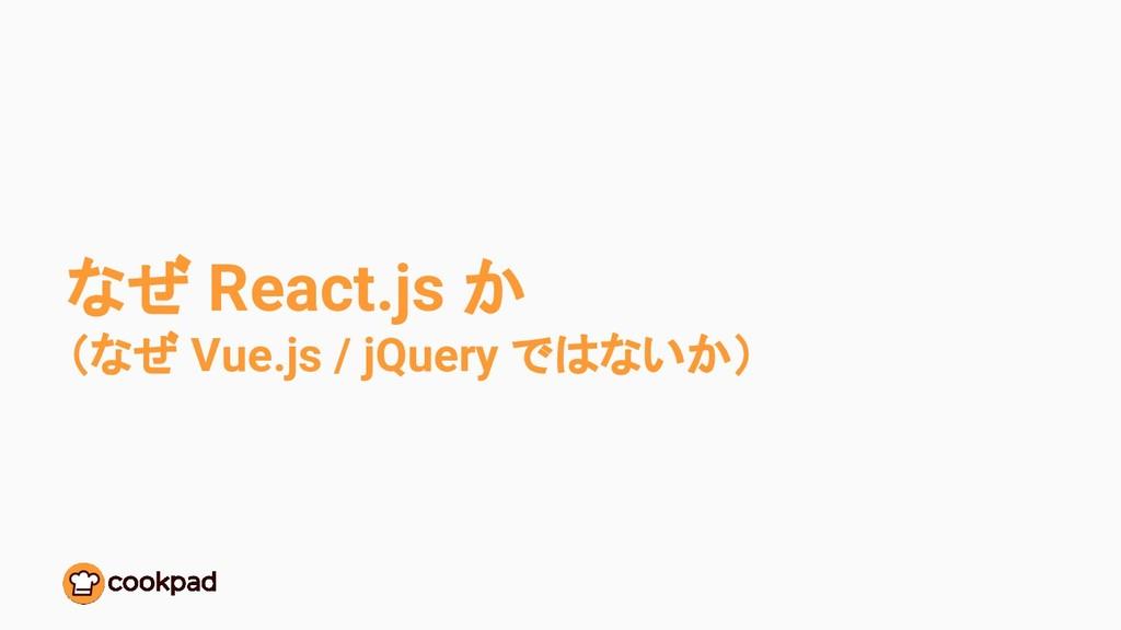 なぜ React.js か (なぜ Vue.js / jQuery ではないか)