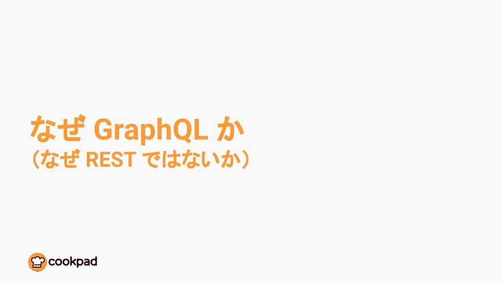 なぜ GraphQL か (なぜ REST ではないか)