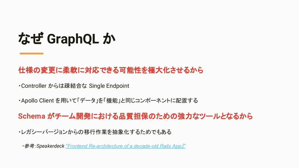 なぜ GraphQL か 仕様の変更に柔軟に対応できる可能性を極大化させるから ・Contro...
