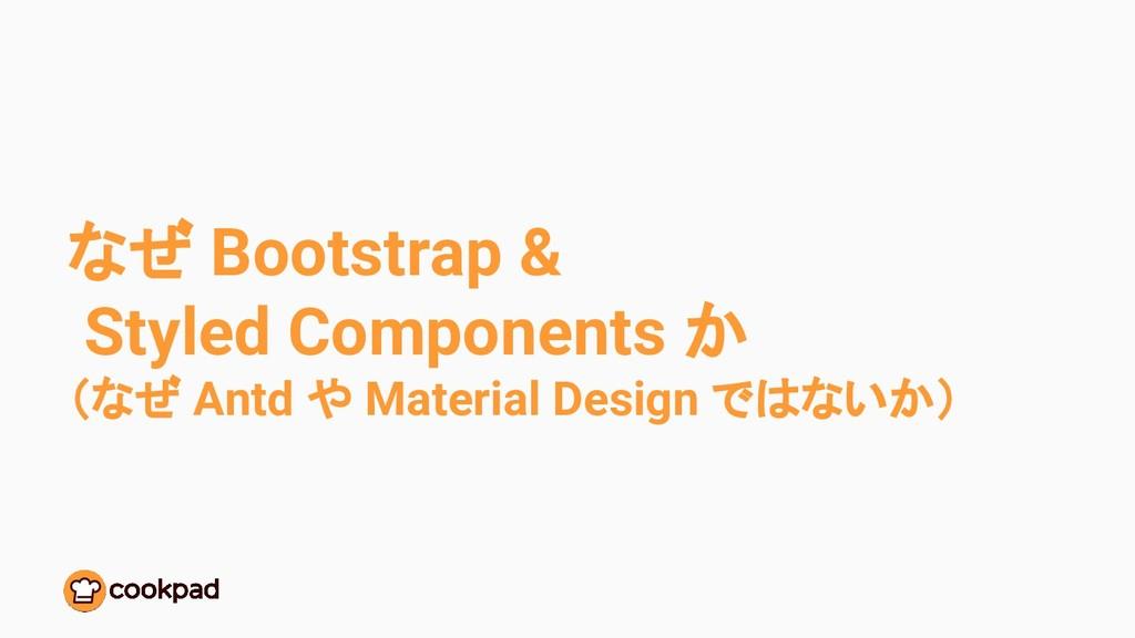 なぜ Bootstrap & Styled Components か (なぜ Antd や M...