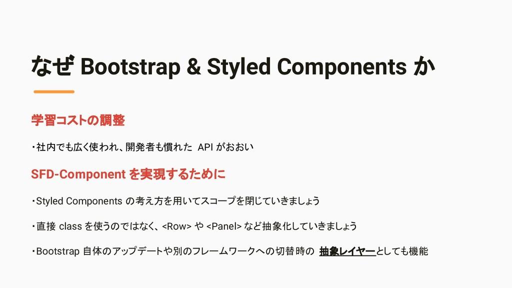 なぜ Bootstrap & Styled Components か 学習コストの調整 ・社内...