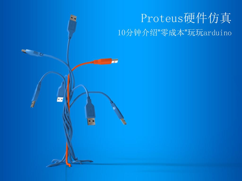 """10分钟介绍""""零成本""""玩玩arduino Proteus硬件仿真"""
