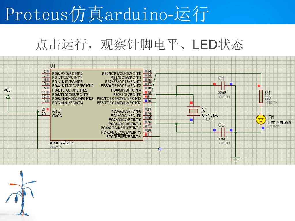 点击运行,观察针脚电平、LED状态 Proteus仿真arduino-运行