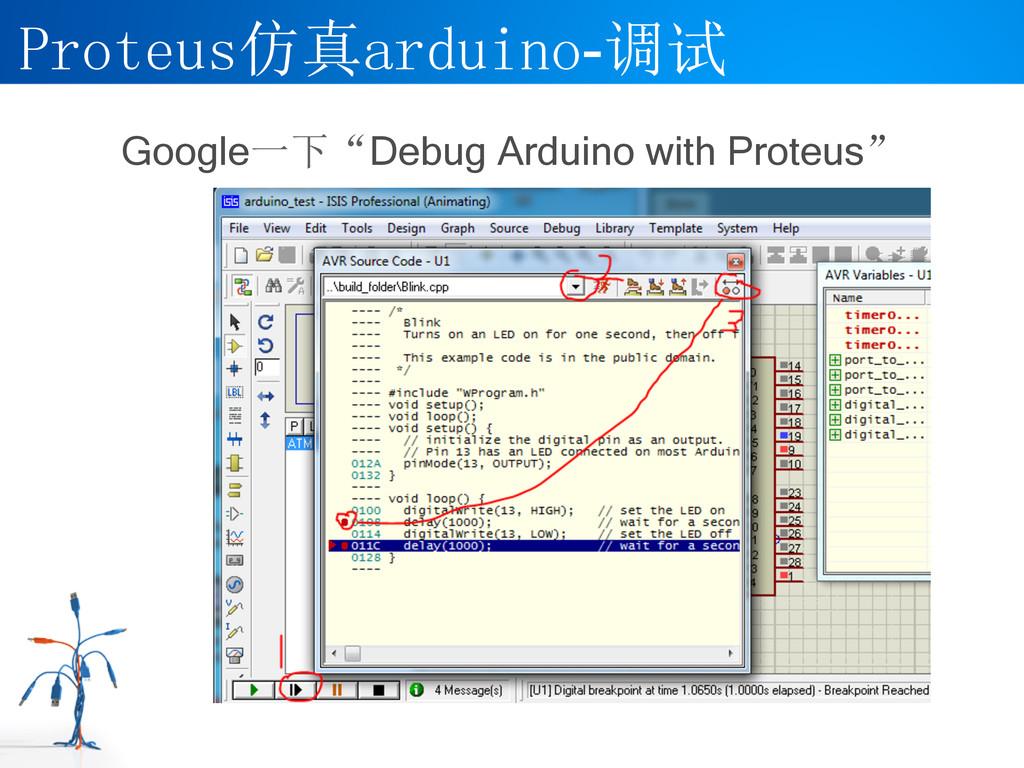 "Google一下""Debug Arduino with Proteus"" Proteus仿真a..."