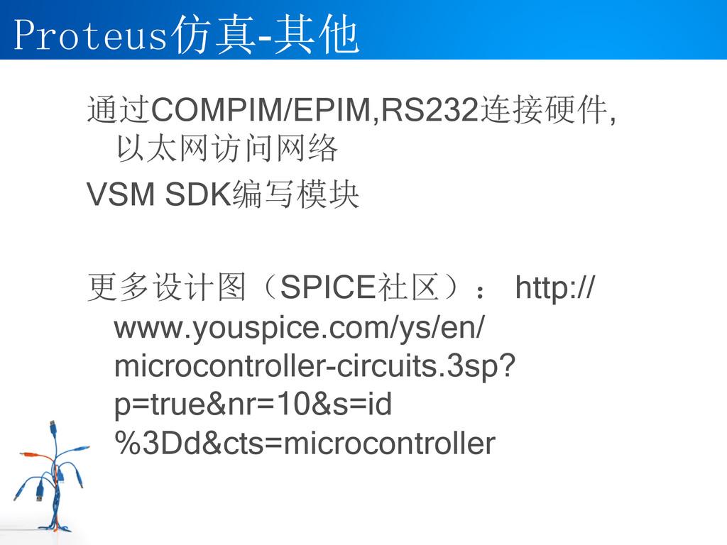 通过COMPIM/EPIM,RS232连接硬件, 以太网访问网络 VSM SDK编写模块 更多...