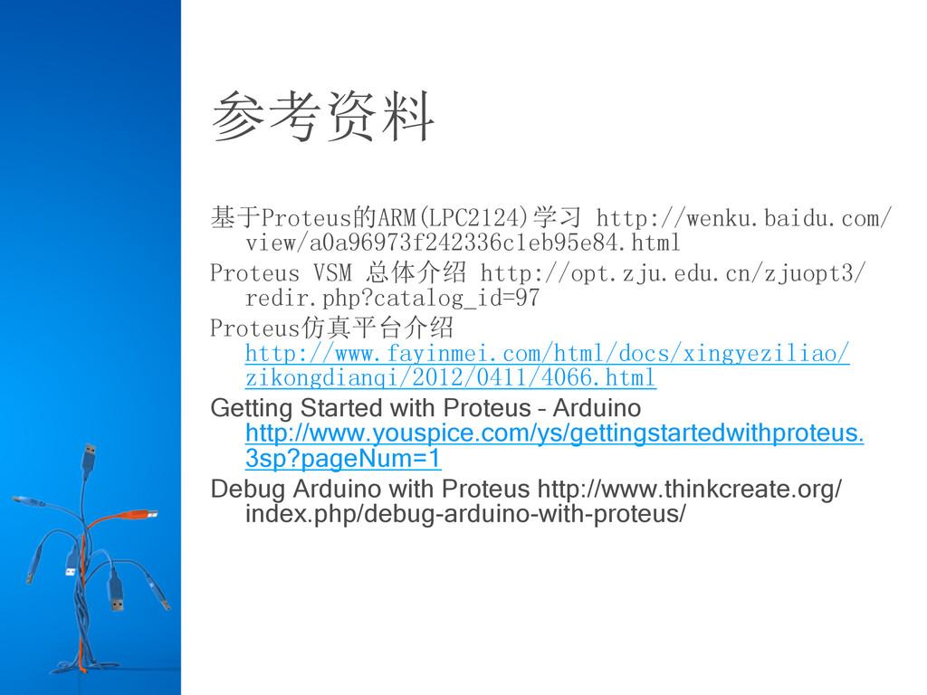 参考资料 基于Proteus的ARM(LPC2124)学习 http://wenku.baid...