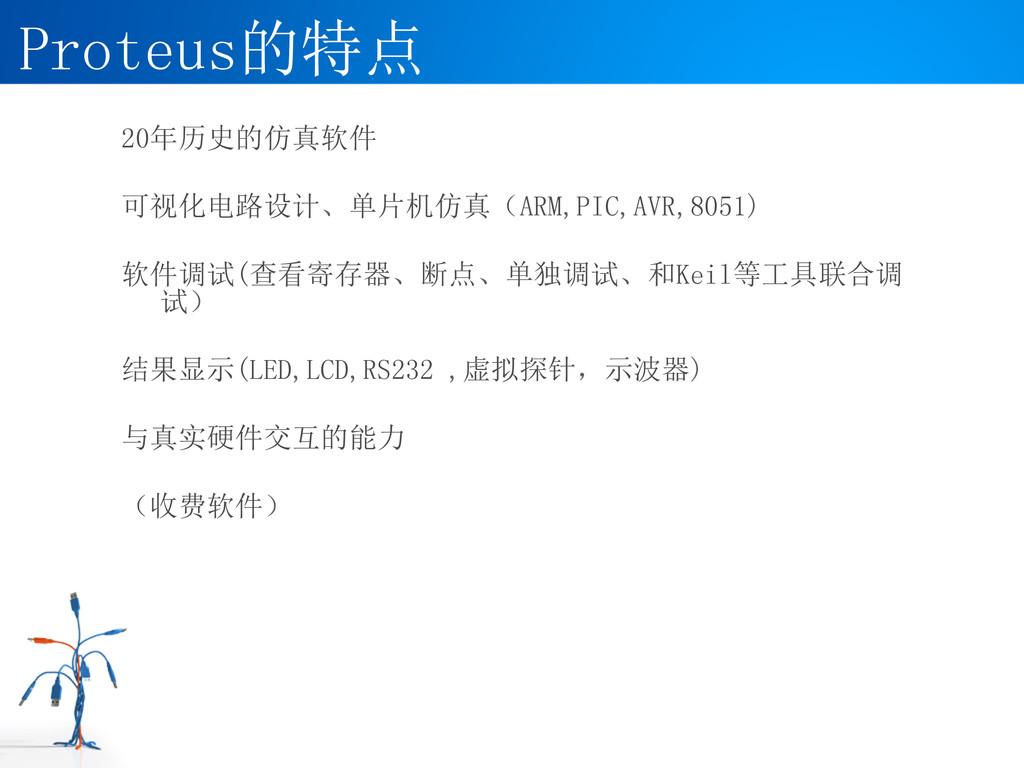 20年历史的仿真软件 可视化电路设计、单片机仿真(ARM,PIC,AVR,8051) 软件调试...