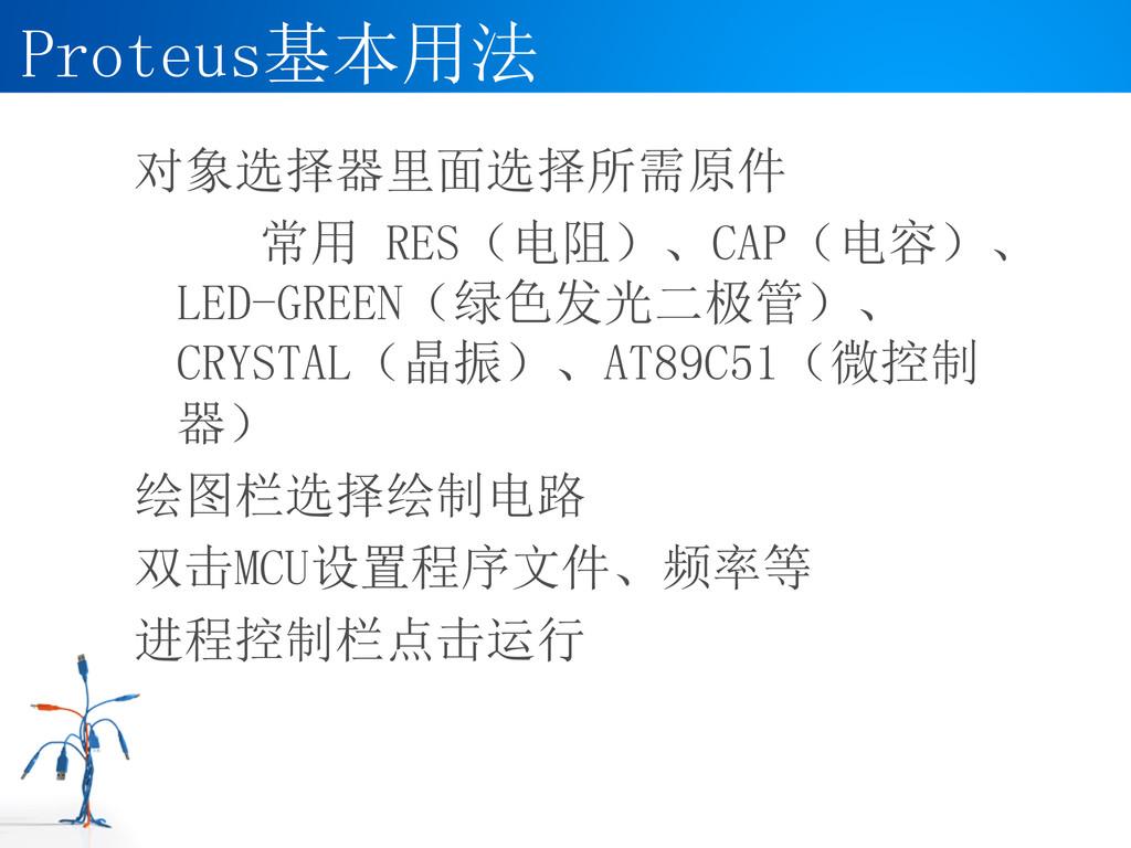 对象选择器里面选择所需原件 常用 RES(电阻)、CAP(电容)、 LED-GREEN(绿色发...