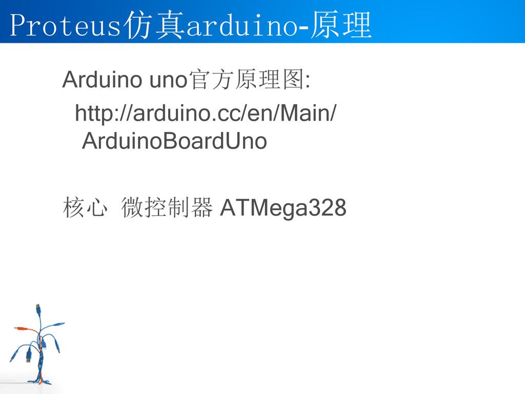 Arduino uno官方原理图: http://arduino.cc/en/Main/ Ar...