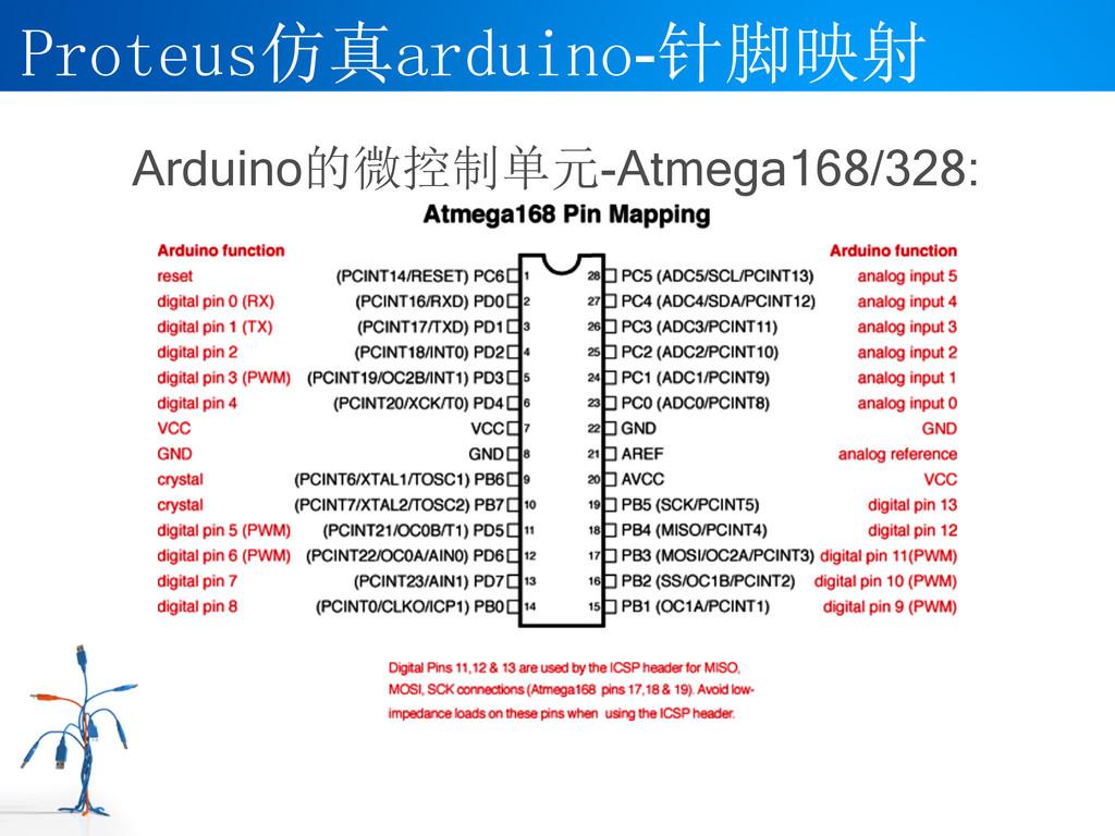 Arduino的微控制单元-Atmega168/328: Proteus仿真arduino-针...