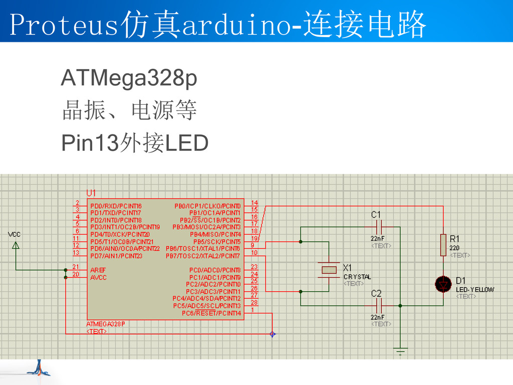 ATMega328p 晶振、电源等 Pin13外接LED Proteus仿真arduino-连...