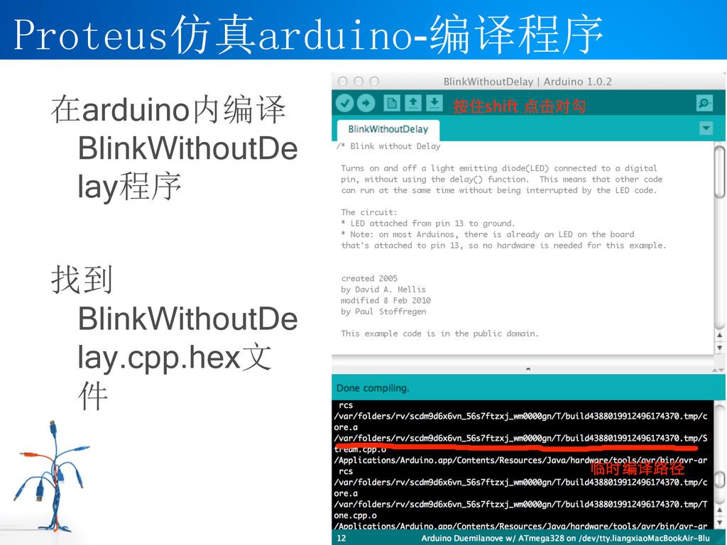 在arduino内编译 BlinkWithoutDe lay程序 找到 BlinkWithou...