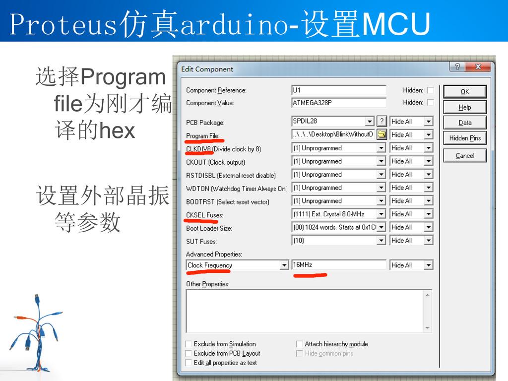 选择Program file为刚才编 译的hex 设置外部晶振 等参数 Proteus仿真ar...